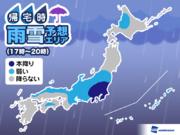 関東は帰宅時が雨ピーク 西日本は傘の置き忘れ注意 2月28日(木)帰宅時の天気
