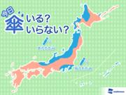 ひと目でわかる傘マップ  3月1日(金)