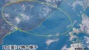 ひまわり8号がとらえた大陸からの煙? 北海道はPM2.5濃度が高め