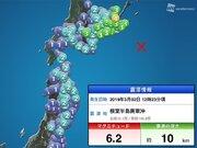 北海道 根室半島南東沖でM6.2の地震 道東で震度4 津波の心配なし
