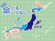 ひと目でわかる傘マップ 3月2日(月)