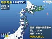 根室半島南東沖でM6.2の地震 この領域で大地震が起きる確率は?