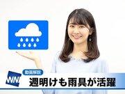 あす3月4日(月)のウェザーニュース・お天気キャスター解説