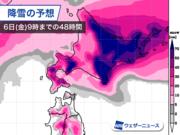 明日5日(木)は爆弾低気圧で荒天 北海道は大雪・暴風雪に警戒