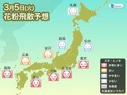 東京・名古屋などの花粉、5日(火)は今年一番の警戒を