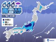 4日(月)帰宅時の天気 東京など関東・北陸中心に東日本は広く雨