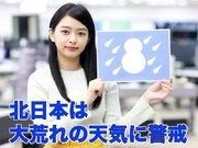 3月5日(木)朝のウェザーニュース・お天気キャスター解説