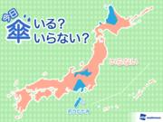 ひと目でわかる傘マップ  3月5日(火)