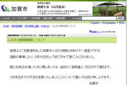 画像:「ふるさと納税制度について」お知らせ/加賀市WEBサイト