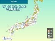 名古屋など東海 朝から花粉大量観測中 昼はさらに広域で