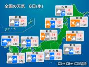 今日6日(水)の天気 天気下り坂 東京や名古屋、大阪なども雨に