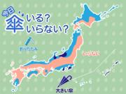 ひと目でわかる傘マップ 3月6日(土)