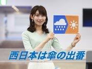 あす3月8日(月)のウェザーニュース お天気キャスター解説