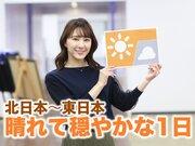 3月7日(日)朝のウェザーニュース・お天気キャスター解説