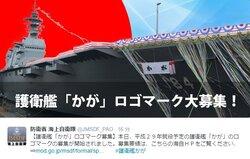 画像:海上自衛隊のTwitterスクリーンショット