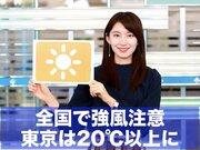 3月11日(水)朝のウェザーニュース・お天気キャスター解説