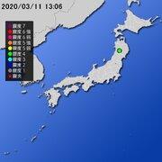 【地震情報(震源・震度に関する情報)】令和2年3月11日13時06分 気象庁発表