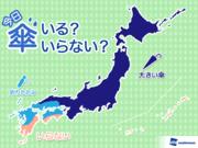 ひと目でわかる傘マップ  3月11日(月)