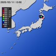 【地震情報(震源・震度に関する情報)】令和2年3月11日13時08分 気象庁発表