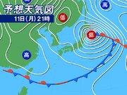 北海道・道東エリアは爆弾低気圧で大雪の恐れ