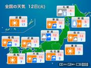 3月12日(火)の天気 北海道は湿った雪に 西日本は急な雨に注意