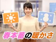 3月12日(火)朝のウェザーニュース・お天気キャスター解説
