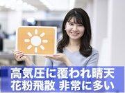 3月12日(木)朝のウェザーニュース・お天気キャスター解説