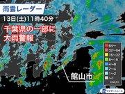 千葉県の一部に大雨警報発表 房総半島南部は夕方まで警戒