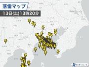 東京、神奈川も雷を伴った激しい雨に 道路冠水や落雷、突風に警戒