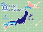 ひと目でわかる傘マップ 3月13日(土)