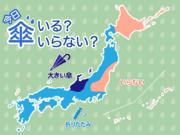 ひと目でわかる傘マップ 3月15日(日)