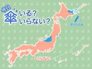 ひと目でわかる傘マップ 3月15日(月)