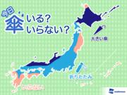 ひと目でわかる傘マップ  3月16日(土)