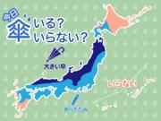 ひと目でわかる傘マップ 3月16日(月)