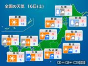 3月16日(土)の天気 急な雨や雷に注意 大気の状態が不安定