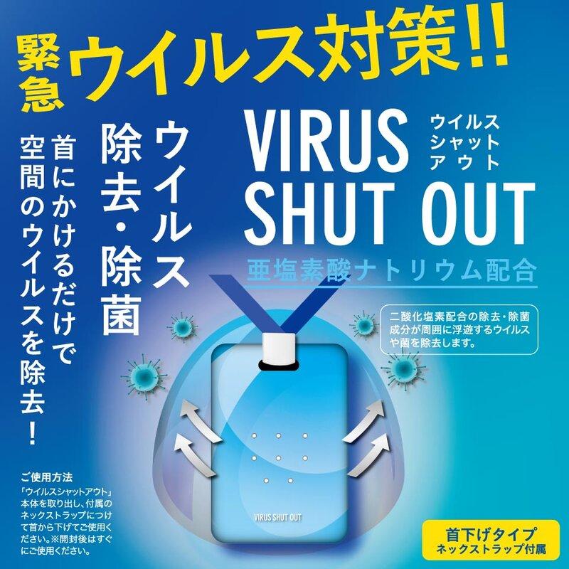 アウト ウイルス 産業 シャット 東亜
