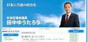 「保育園落ちた日本死ね」は「便所の落書き」に批判殺到 田中裕太郎杉並区議のブログ投稿が炎上