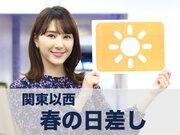 3月17日(水)朝のウェザーニュース・お天気キャスター解説