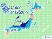 ひと目でわかる傘マップ  3月17日(日)