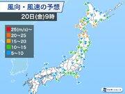 木曜日・金曜日は北日本荒天 東京湾周辺も20m/s前後の突風リスク