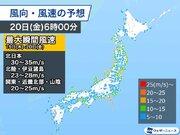 明日19日(木)~20日(金)は北日本で荒天 東京も一時雨の可能性