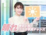 3月19日(金)朝のウェザーニュース・お天気キャスター解説