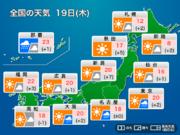 今日19日(木)の天気 関東や東海は夜に強雨や雷雨に注意