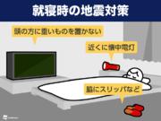 今夜からできる就寝時の地震対策