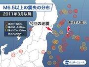 宮城沖の地震、1週間程度は強い揺れに警戒を 東日本大震災の余震