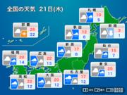 3月21日 春分の日の天気 春の嵐 強い雨風に注意