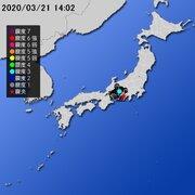 【地震情報(震源・震度に関する情報)】令和2年3月21日14時02分 気象庁発表