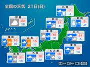今日21日(日)の天気 風雨強まり春の嵐 警報級の大雨のおそれ