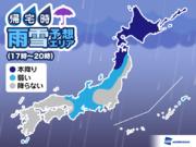21日帰宅時の天気 北海道は荒天に注意 春分の日