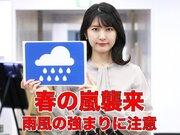 3月21日(日)朝のウェザーニュース・お天気キャスター解説